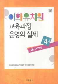 이화유치원 교육과정 운영의 실제. 10: 소비생활(만4세)