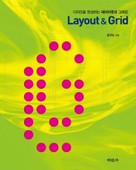 디자인을 완성하는 레이아웃과 그리드(Layout & Grid)