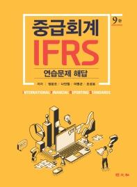 IFRS 중급회계 연습문제해답(제9판)
