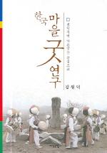 한국 마을굿 연구