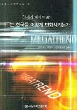 21세기 메가트렌드 IT는 한국을 어떻게 변화시키는가