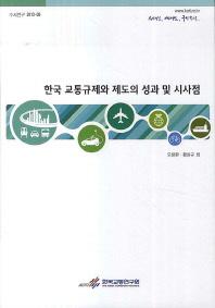 한국 교통규제와 제도의 성과 및 시사점