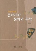 조선시대의 동아시아 문화와 문학