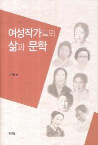 여성작가들의 삶과 문학