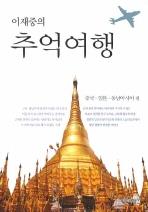 이재중의 추억여행: 중국 일본 동남아시아 편