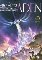 자유도시 아덴 3