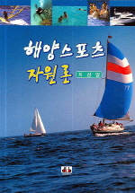 해양스포츠자원론