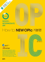 HOW TO NEW OPIC 기본편