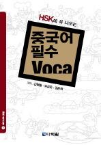 중국어 필수 Voca