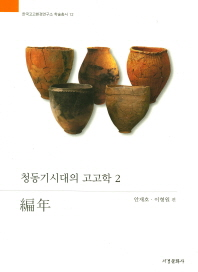 청동기시대의 고고학. 2: 편년