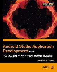 Android Studio Application Development(한국어판)