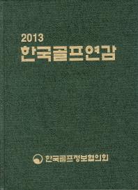 한국골프연감(2013)
