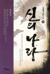 대제국 신의 나라. 5: 대제국