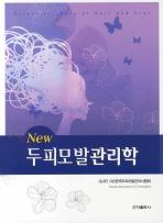 두피모발관리학(NEW)
