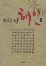 한국의 보물 해인
