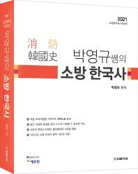 박영규쌤의 소방한국사(2021)