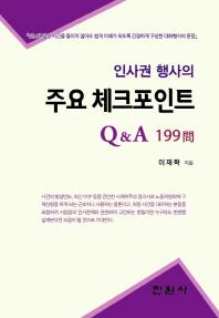 인사권 행사의 주요 체크포인트 Q&A 199문