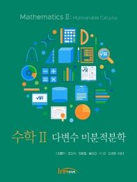수학2: 다변수 미분적분학