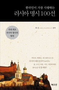 한국인이 가장 사랑하는 러시아 명시 100선
