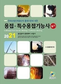 한국산업인력공단의 출제기준에 의한 용접 특수용접기능사 필기(2021)