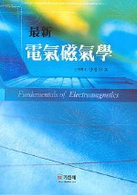 최신 전기자기학