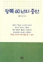 광복60년의 증언