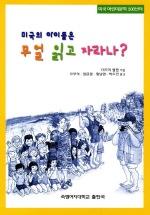 미국의 아이들은 무얼 읽고 자라나(미국아동문학100년사)