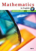 MATHEMATICS IN ENGLISH. 2