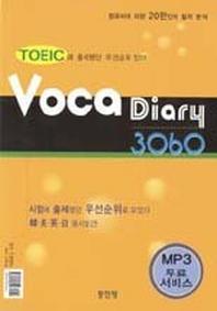 시험에 매번 나왔던 순위별 TOEIC VOCA 3060(TAPE 2개포함)