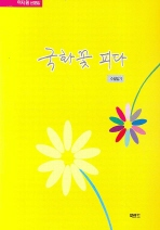국화꽃 피다