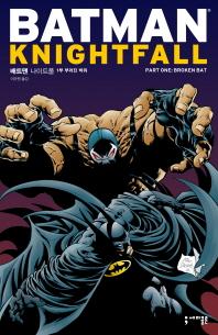 배트맨 나이트폴. 1: 부러진 박쥐
