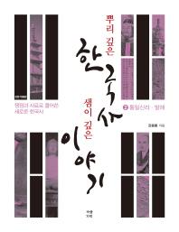 뿌리 깊은 한국사 샘이 깊은 이야기. 2: 통일신라 발해