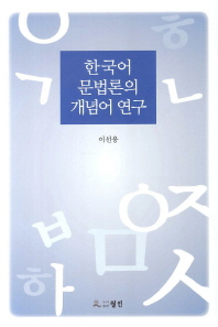 한국어 문법론의 개념어 연구