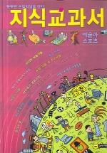 똑똑한 초등학생을 위한 지식교과서(예술과 스포츠)