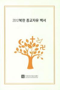 북한 종교자유 백서(2012)