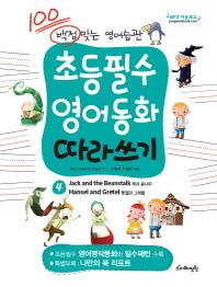 백점맞는 영어습관 초등필수 영어동화 따라쓰기. 4: 잭과 콩나무 헨젤과 그레텔