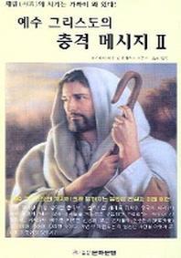 예수 그리스도의 충격 메시지 2