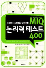 수학적 사고력을 길러주는 MIQ 논리력 테스트 400