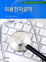 의용전자공학