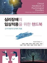 심리장애의 임상적용을 위한 핸드북