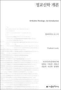 정교신학 개론