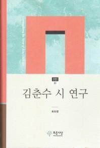 김춘수 시 연구