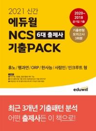 에듀윌 NCS 6대 출제사 기출PACK: 휴노/행과연/ORP/한사능/사람인/인크루트형(2021)