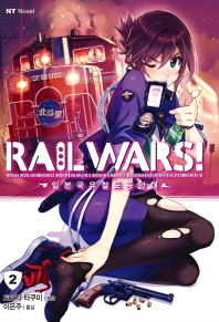Rail Wars!(레일 워즈): 일본국유철도공안대. 2