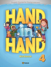 Hand in Hand. 4(WorkBook)