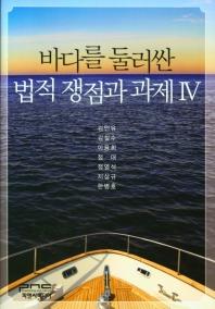 바다를 둘러싼 법적 쟁점과 과제. 4