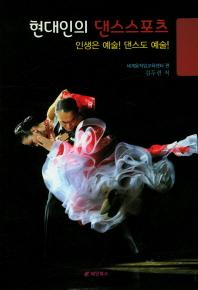 현대인의 댄스스포츠