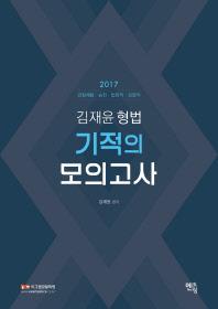 김재윤 형법 기적의 모의고사(2017)