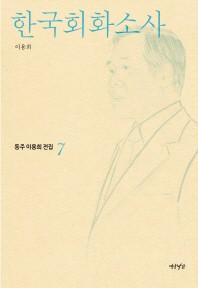한국회화소사