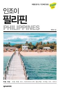 인조이 필리핀(2020)